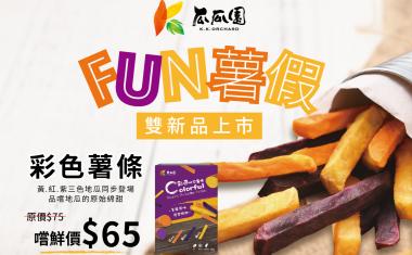 雙新品上市-彩色地瓜薯條 / 派對三薯