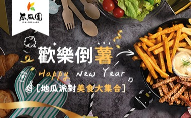 """歡樂倒""""薯"""" 迎接2021"""