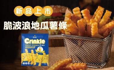 新品上市-脆波浪地瓜薯條