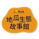 台湾市観光工場認証を取得
